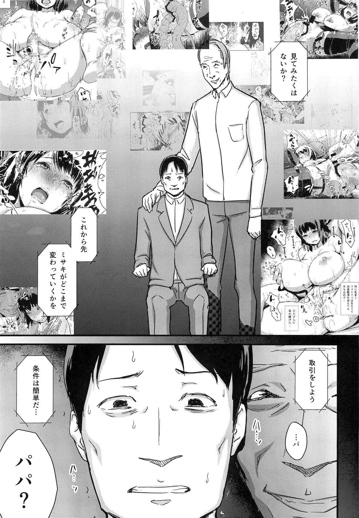 Hitozuma Kari Daraku 39