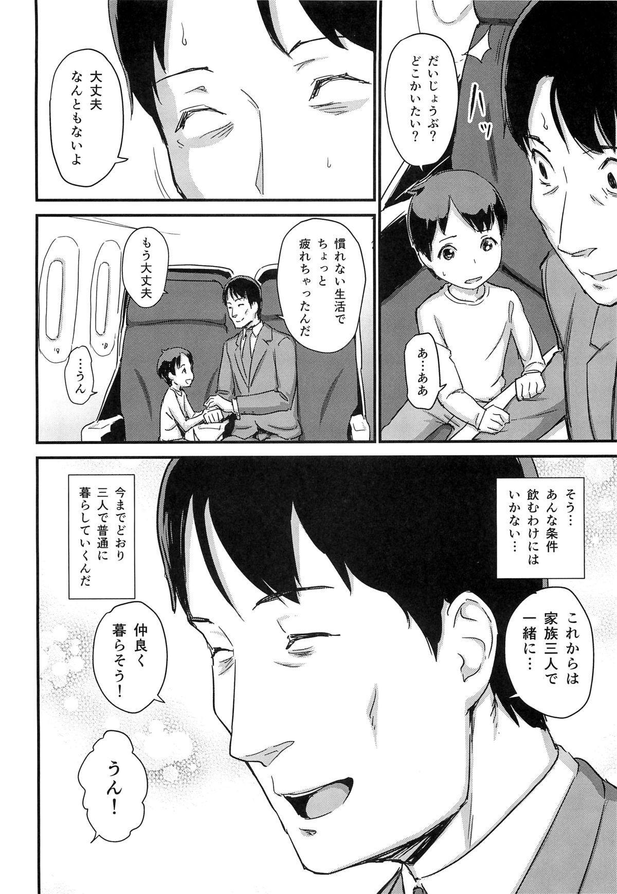 Hitozuma Kari Daraku 40