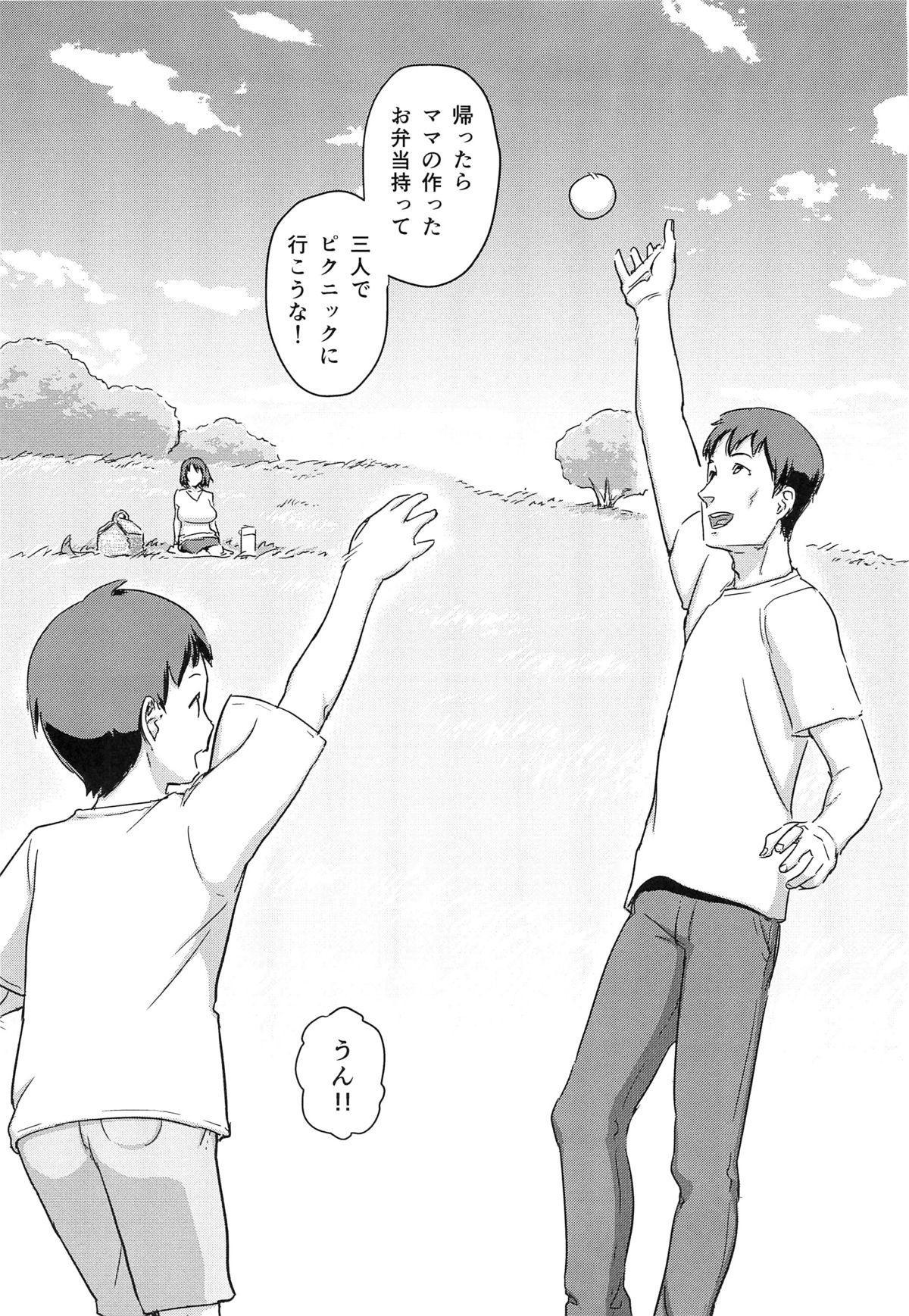 Hitozuma Kari Daraku 41