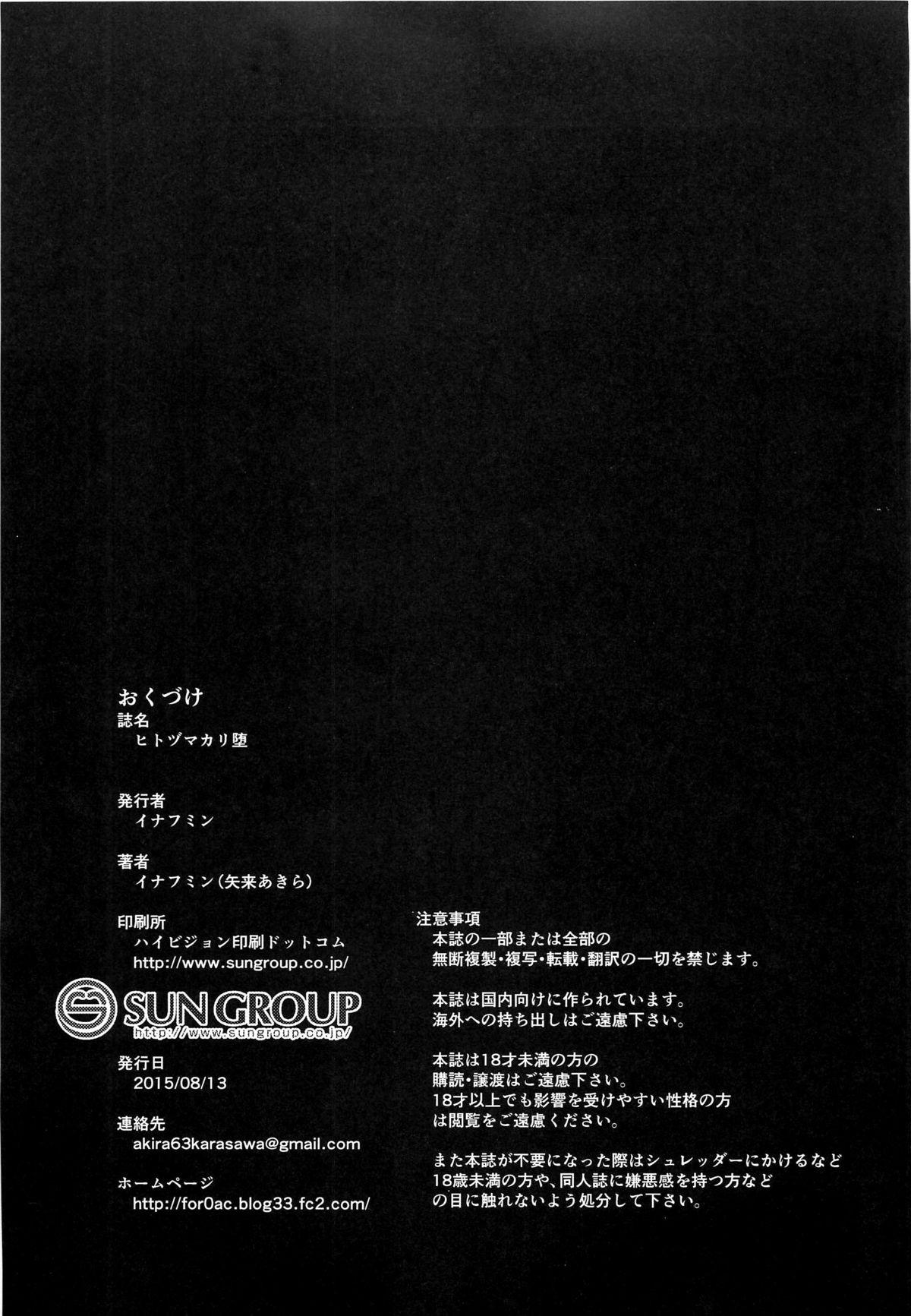 Hitozuma Kari Daraku 42