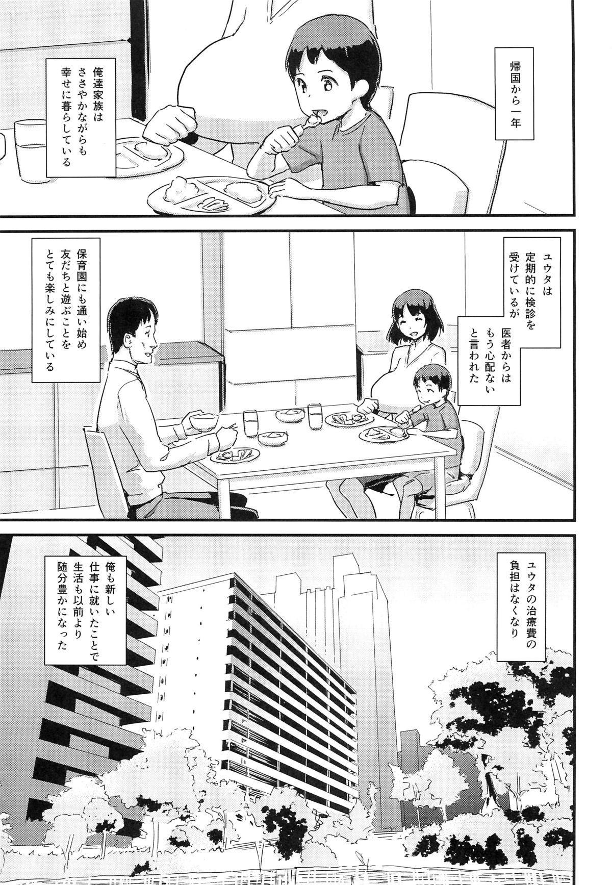 Hitozuma Kari Daraku 43