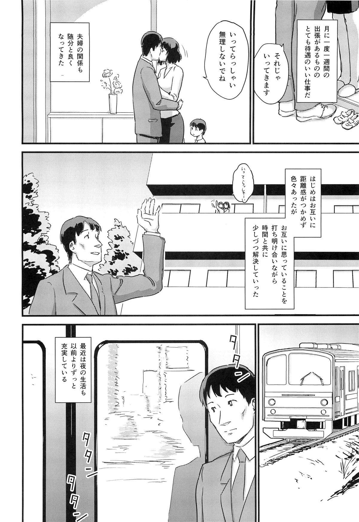 Hitozuma Kari Daraku 44