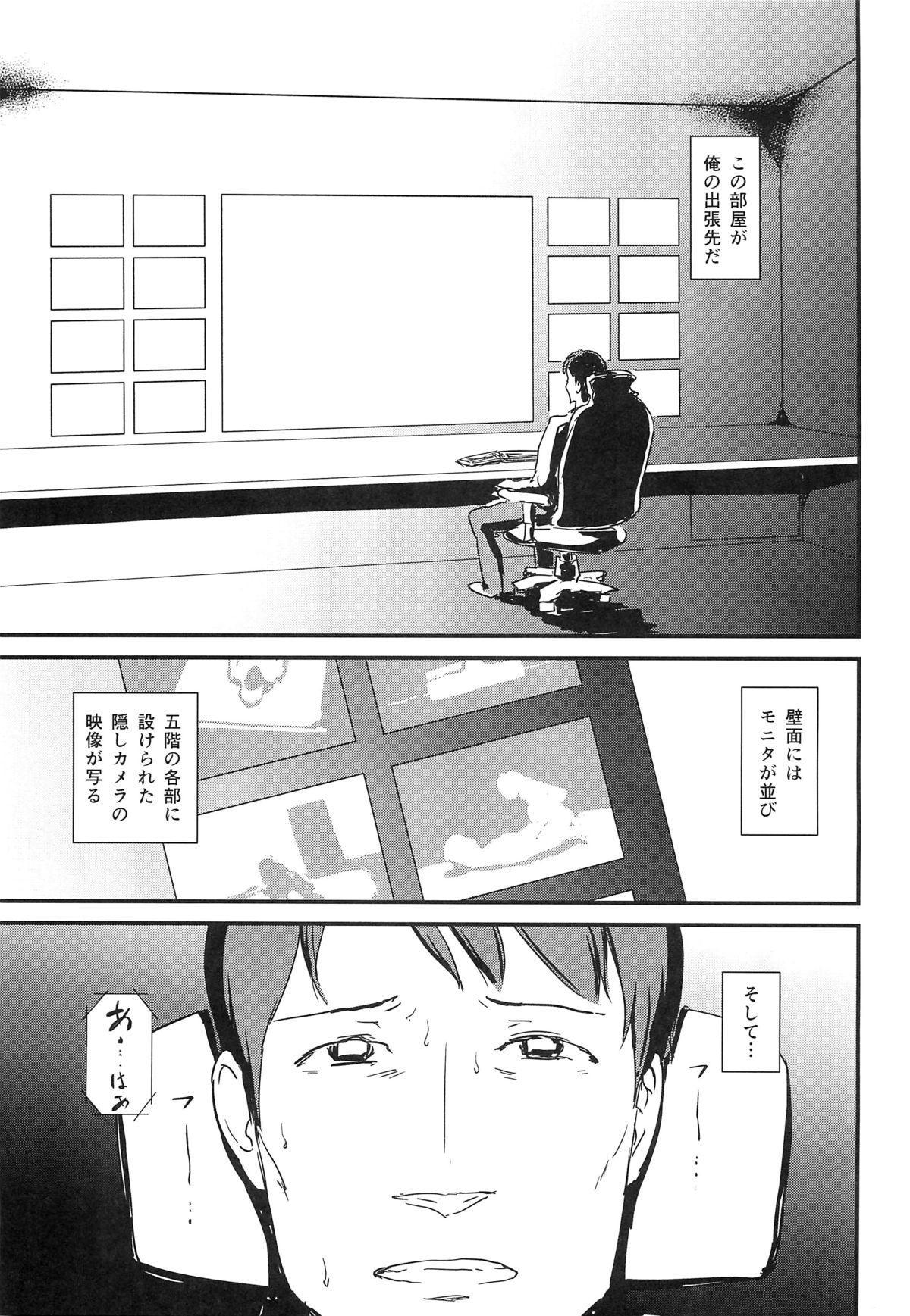 Hitozuma Kari Daraku 49