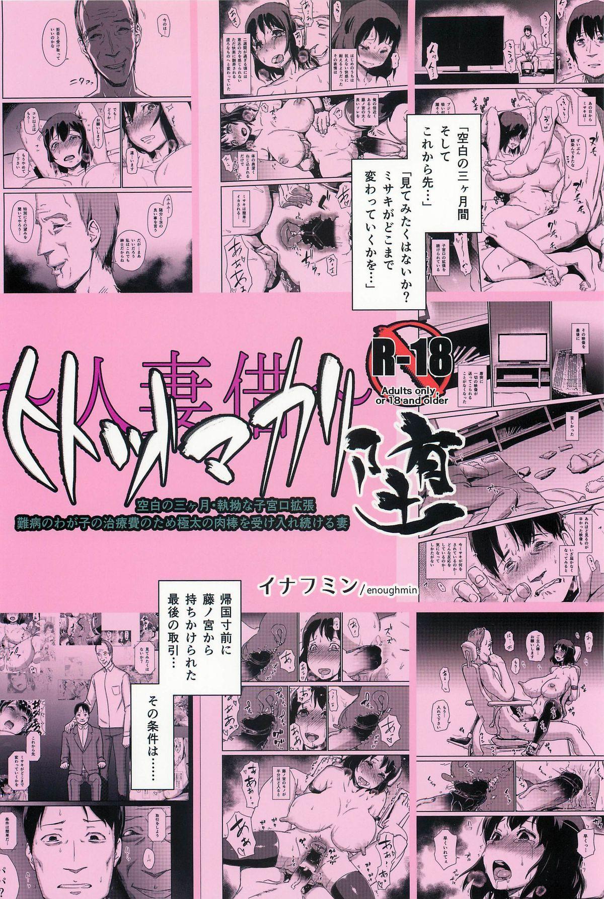 Hitozuma Kari Daraku 59