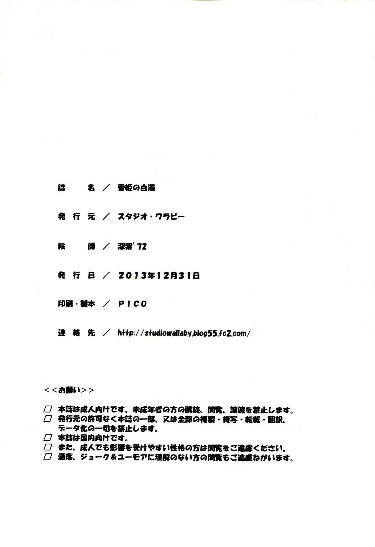 Yukihime no Hakudaku 26