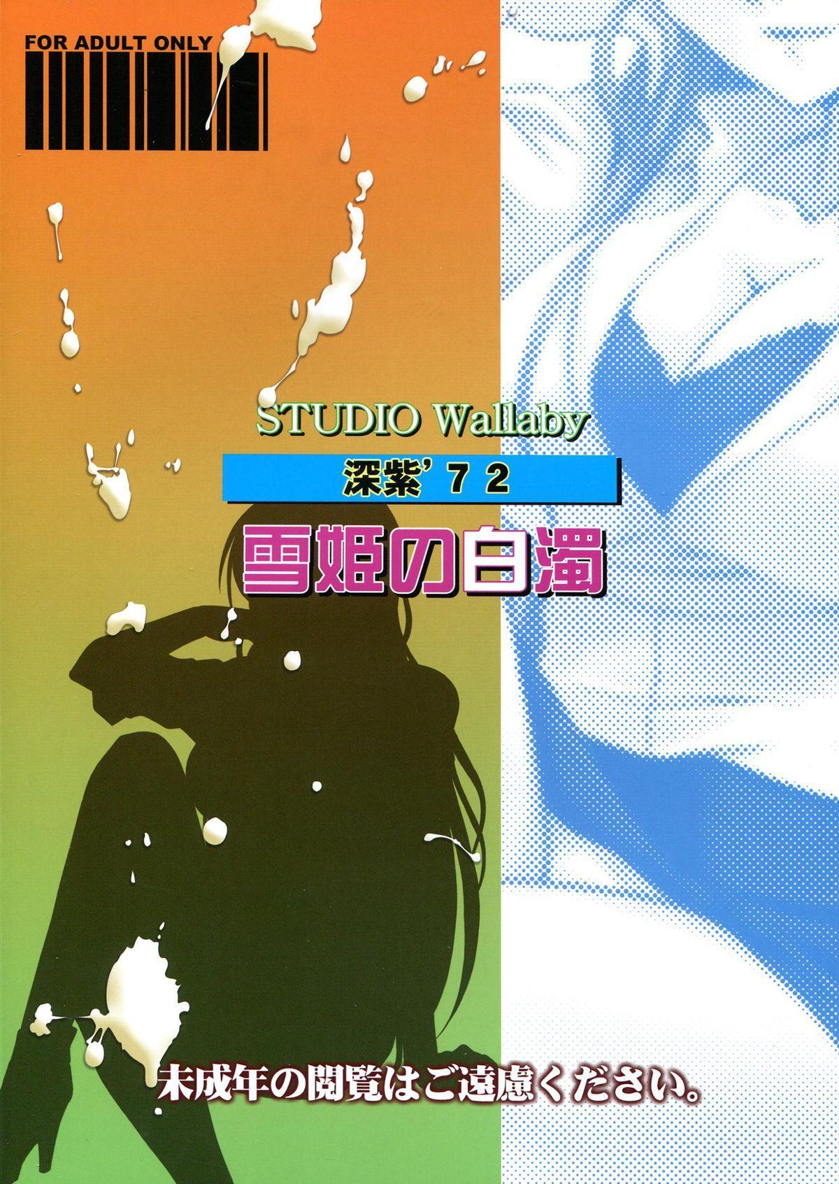 Yukihime no Hakudaku 27