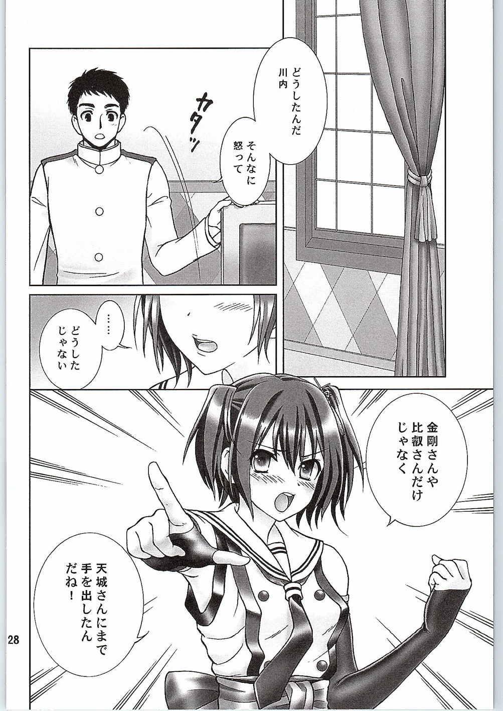 Yasen Shinai no? 26