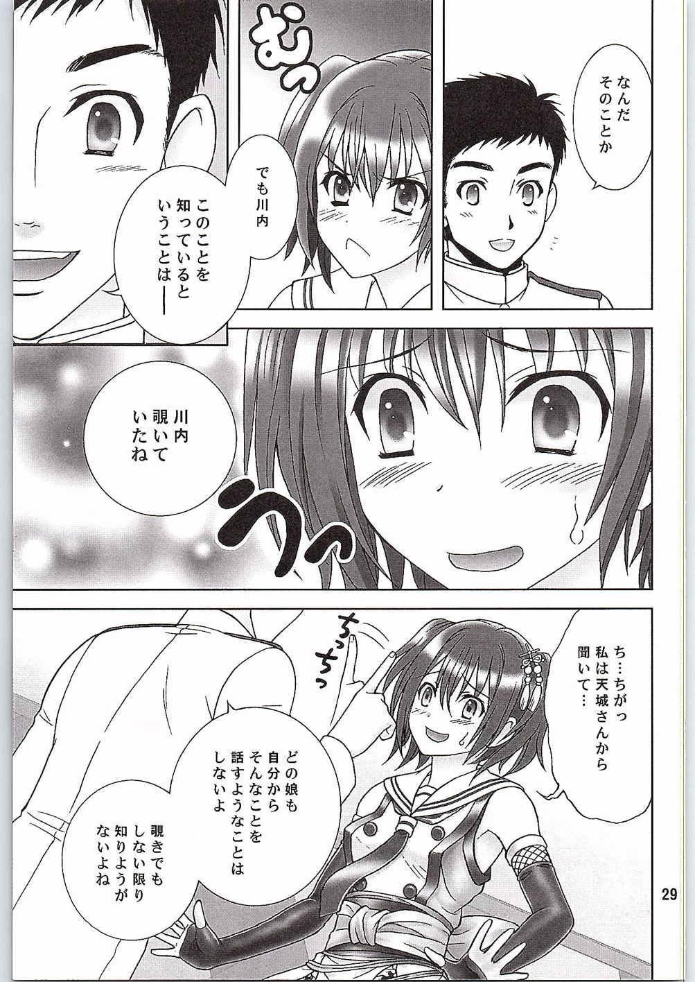 Yasen Shinai no? 27