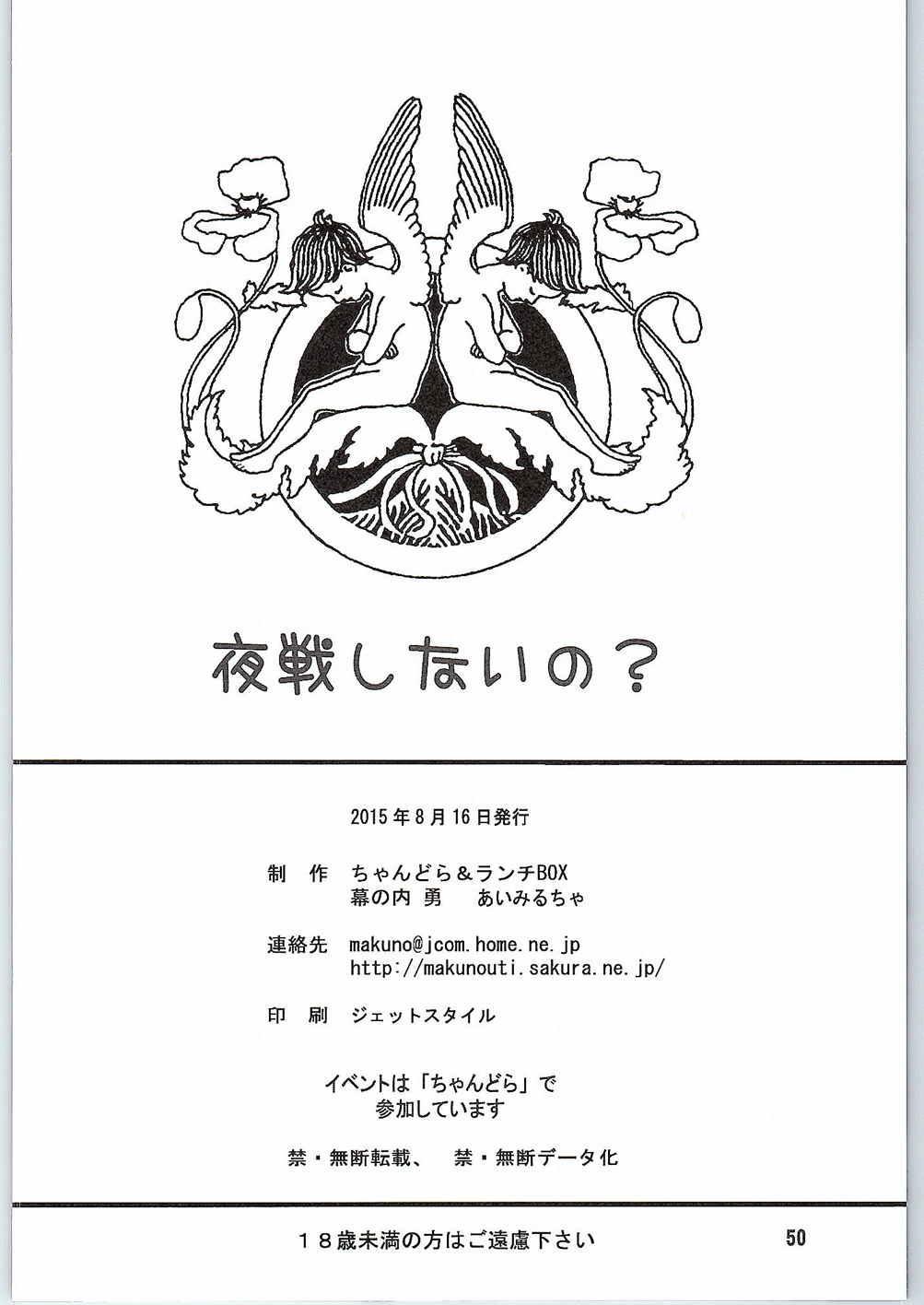 Yasen Shinai no? 48