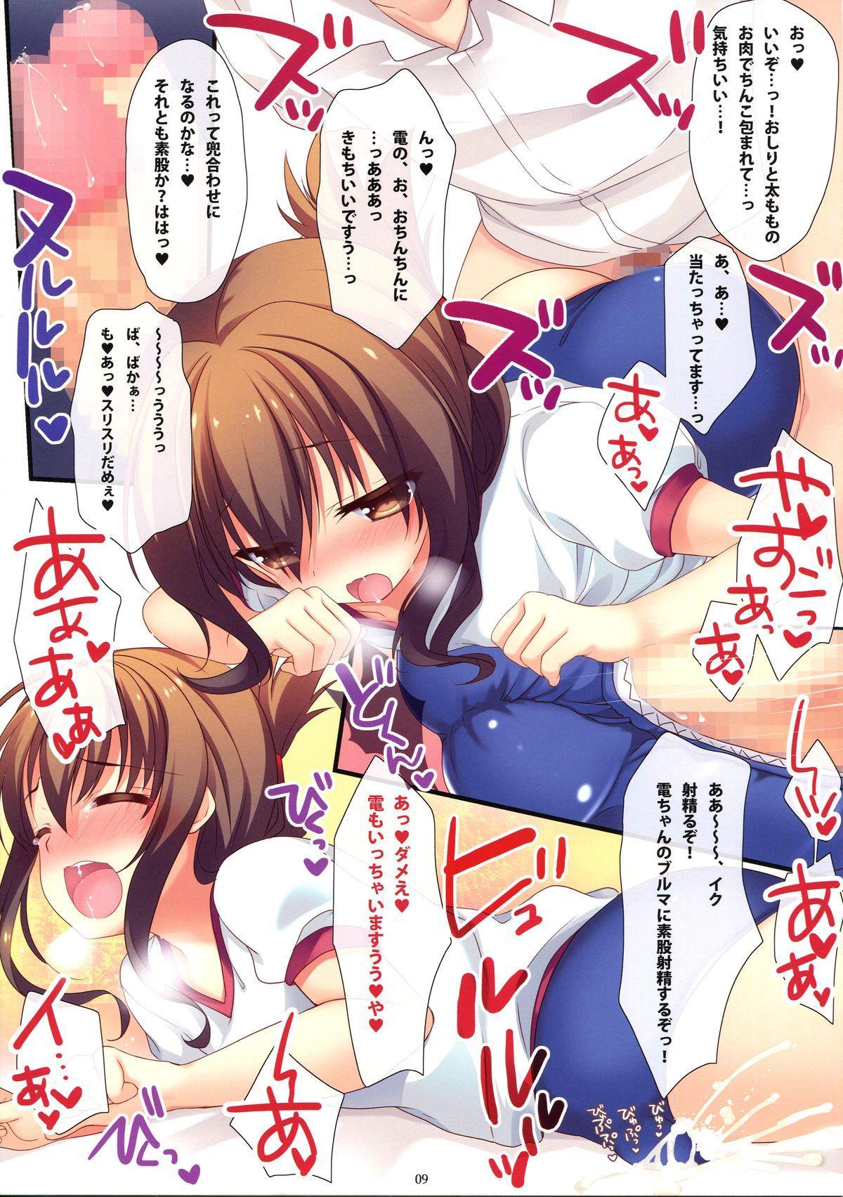Ore no Inazuma-chan wa Tsuitete mo Kawaii 8
