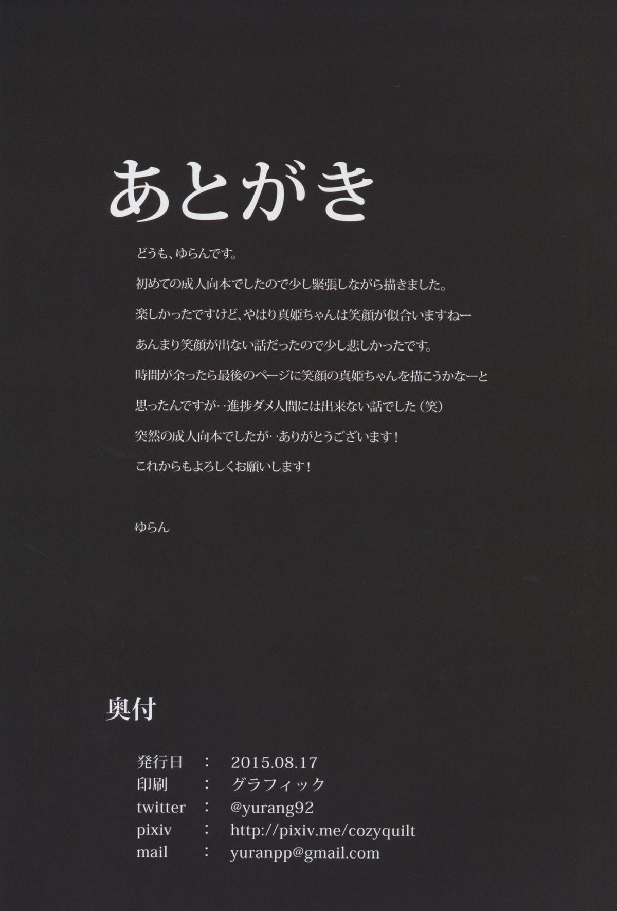 Nishikino Maki no Warui Yume 28