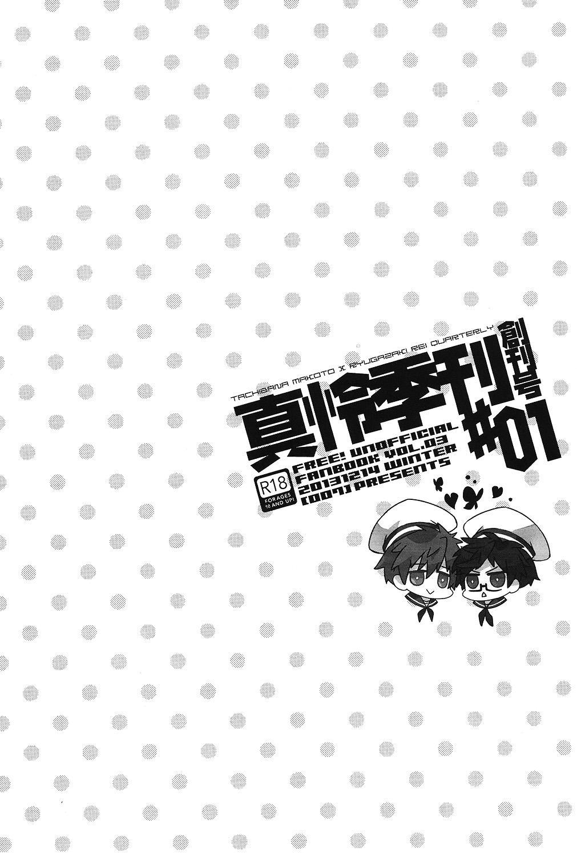 MakoRei Kikan #01 | MakoRei Quarterly 1 17