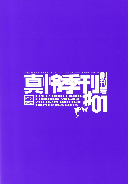 MakoRei Kikan #01 | MakoRei Quarterly 1 43