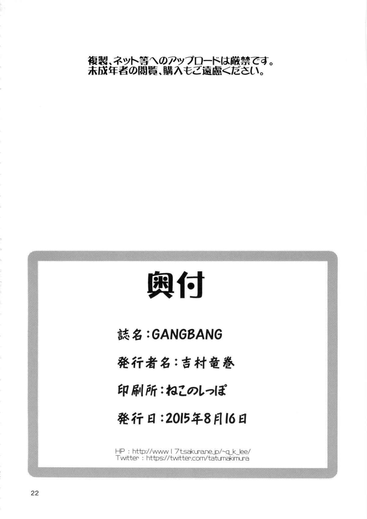 GANGBANG! 21