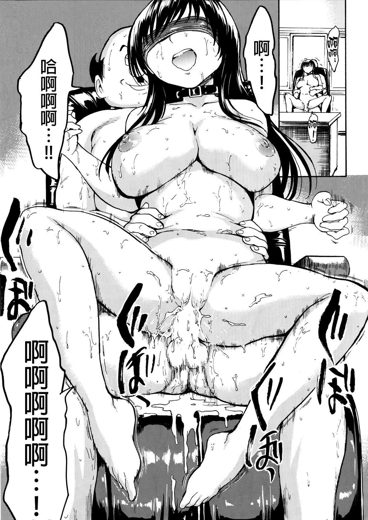 Nikuyoku Dorei Kotegawa Yui 27
