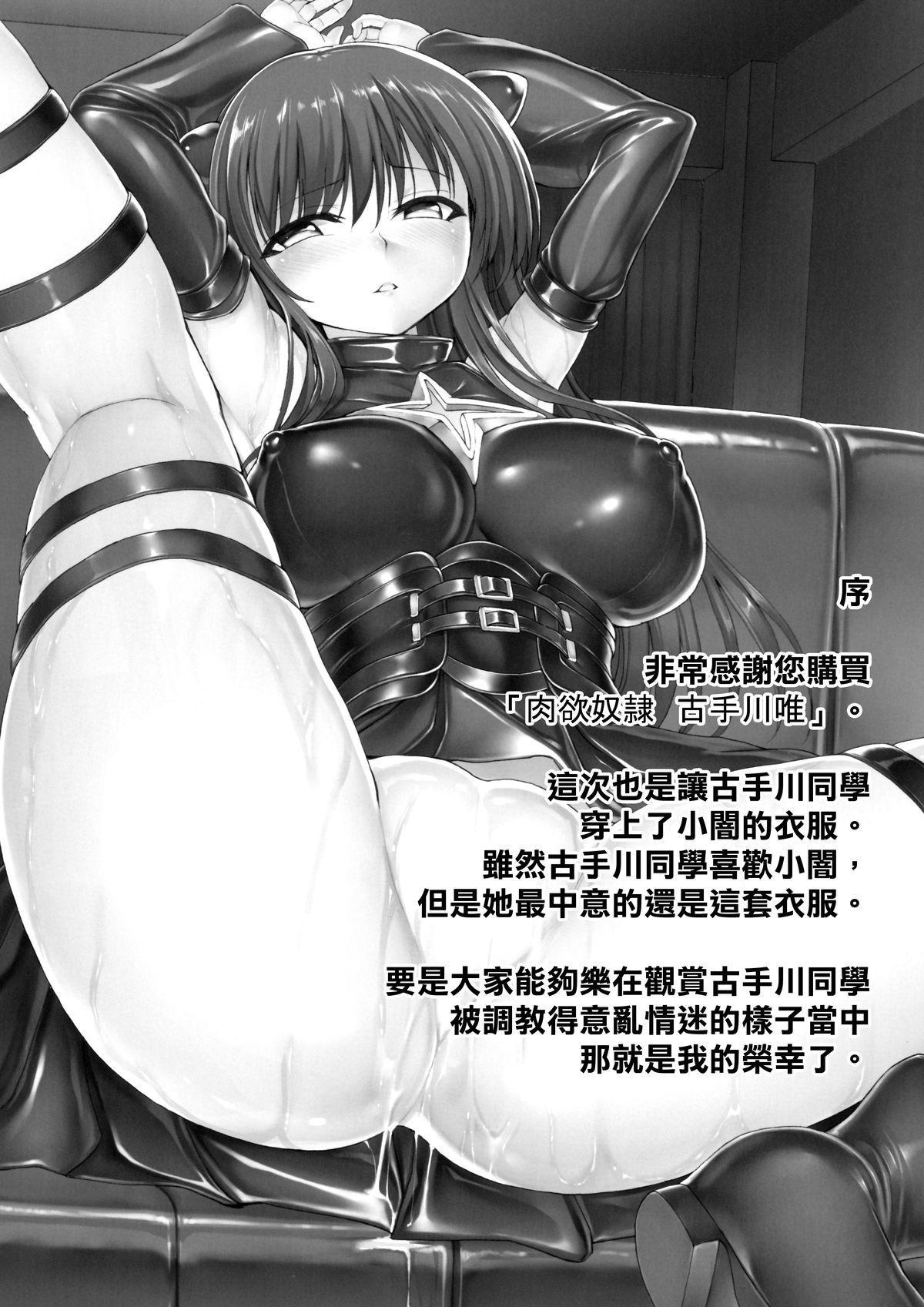 Nikuyoku Dorei Kotegawa Yui 6
