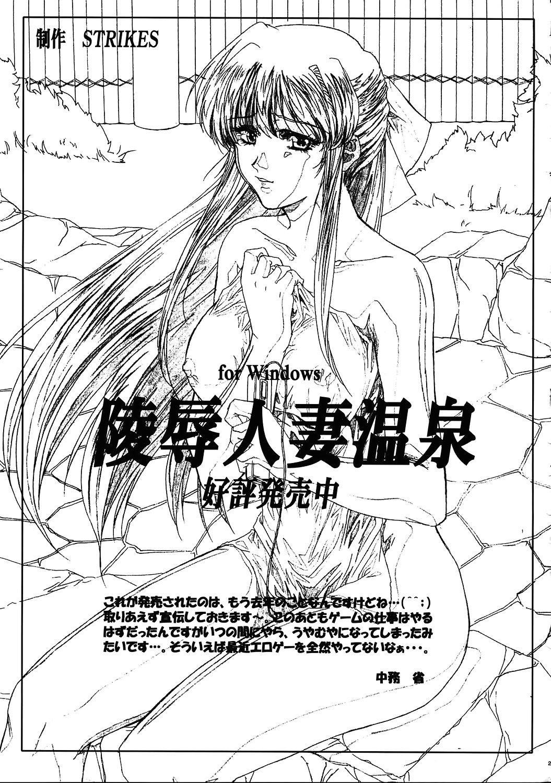 Kanin Yuugi 23