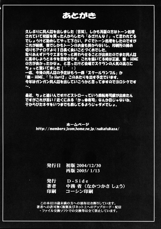 Kanin Yuugi 24