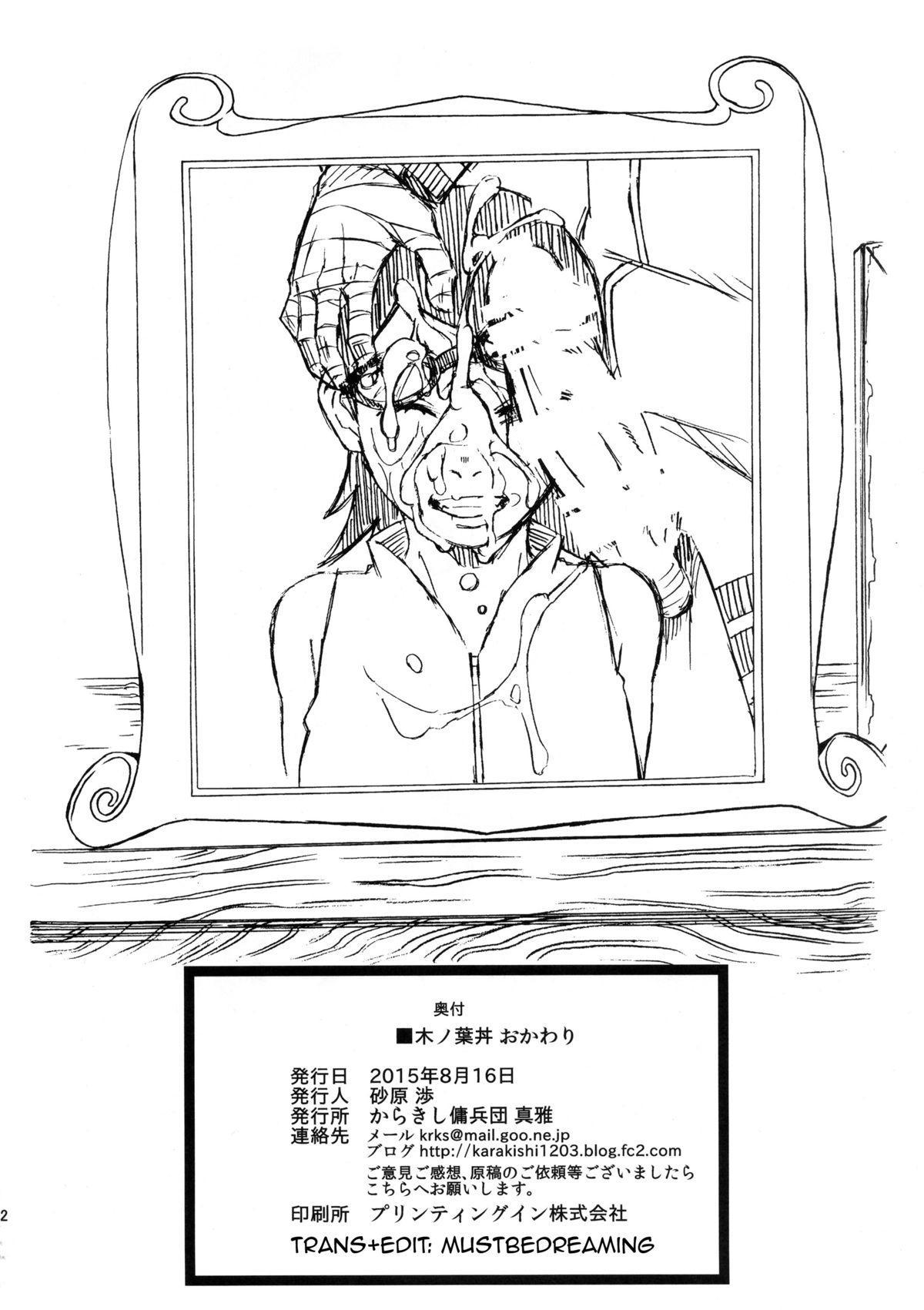 Konoha-don Okawari 30