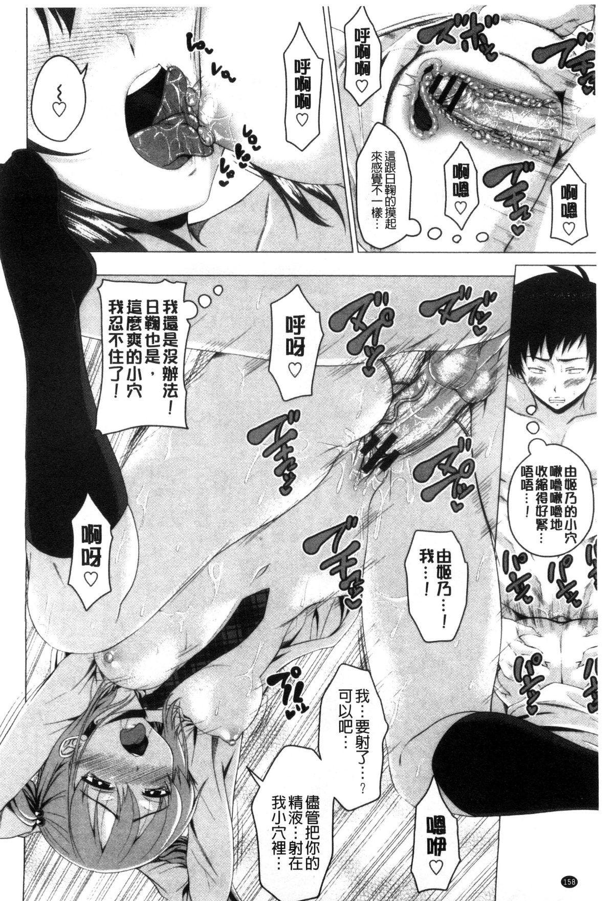 [Arsenal] Guchu-Nure-Otome l 咕啾的濕濡乙女 [Chinese] 161