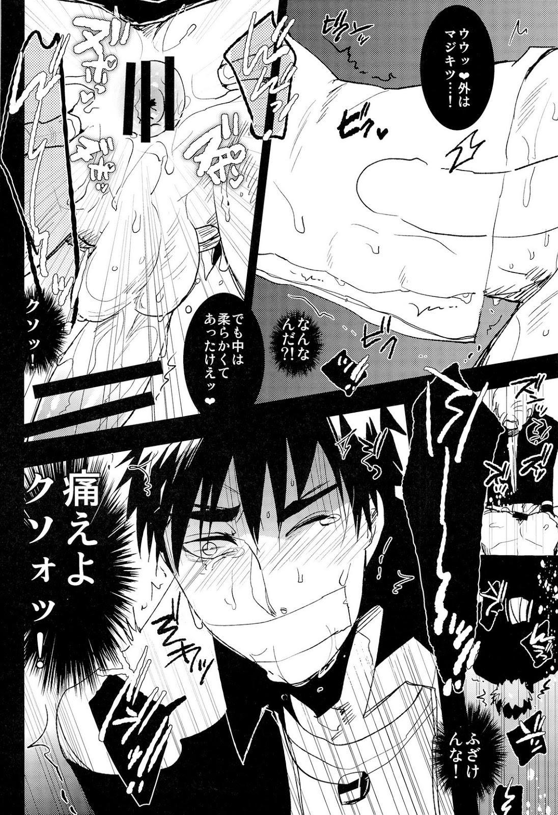 Kabejiri Hon - DK Fuck 11
