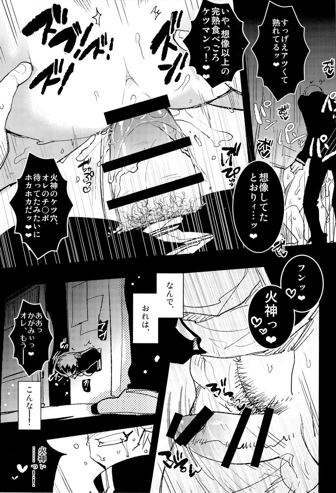 Kabejiri Hon - DK Fuck 12