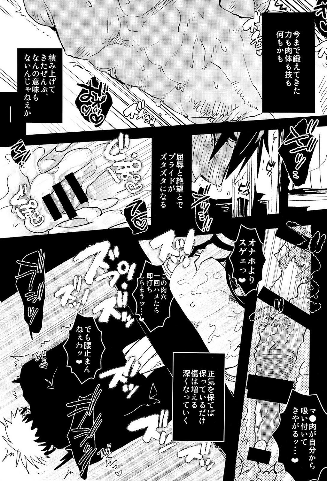 Kabejiri Hon - DK Fuck 16
