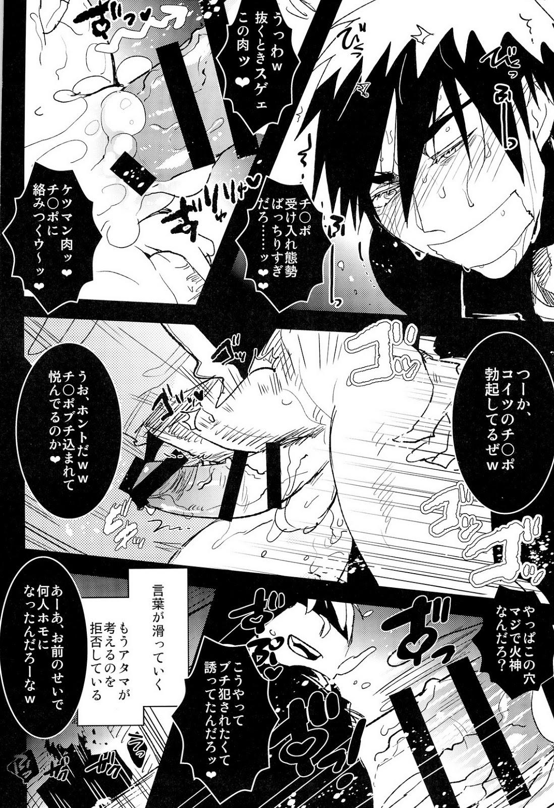 Kabejiri Hon - DK Fuck 17
