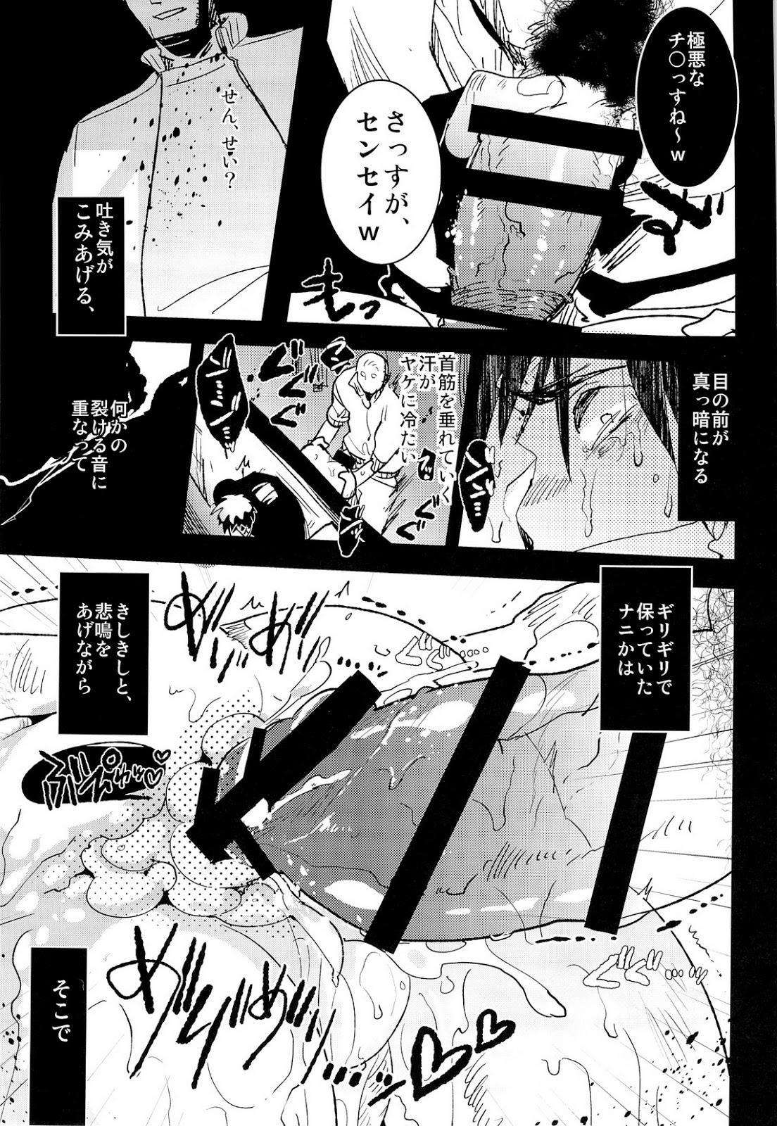 Kabejiri Hon - DK Fuck 22