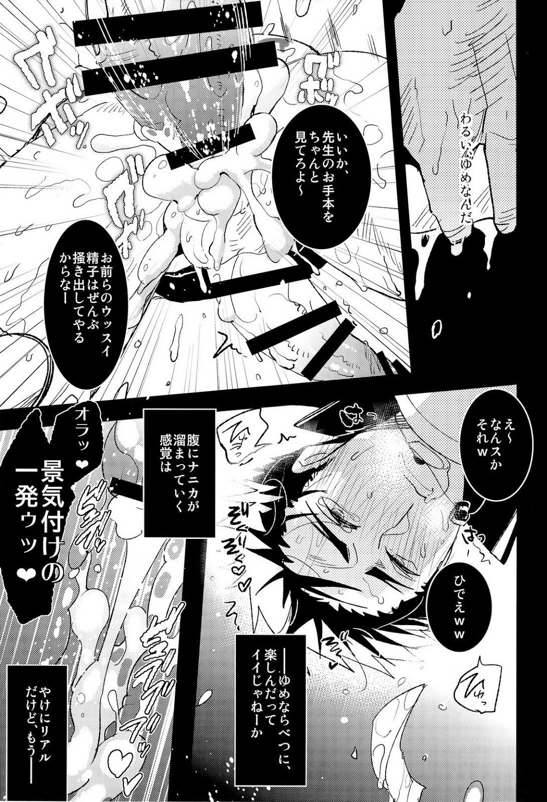 Kabejiri Hon - DK Fuck 24