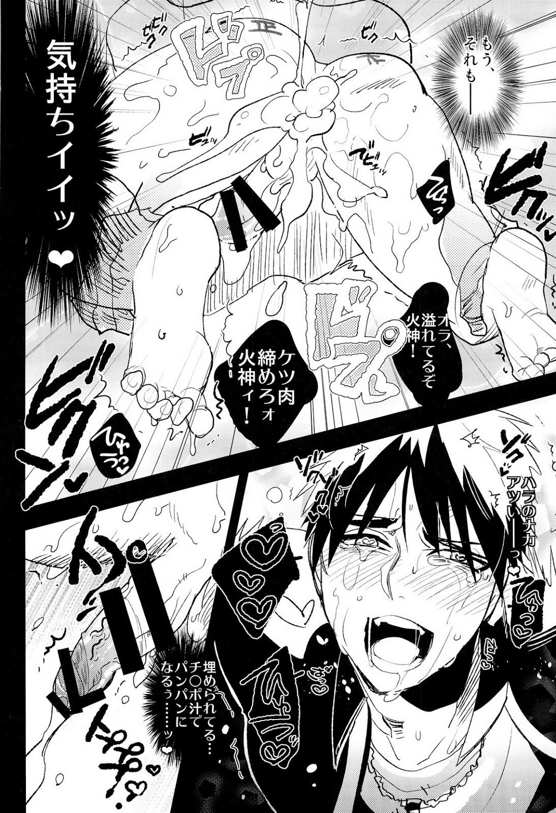 Kabejiri Hon - DK Fuck 25