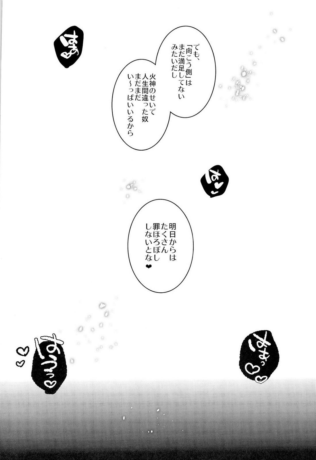 Kabejiri Hon - DK Fuck 33