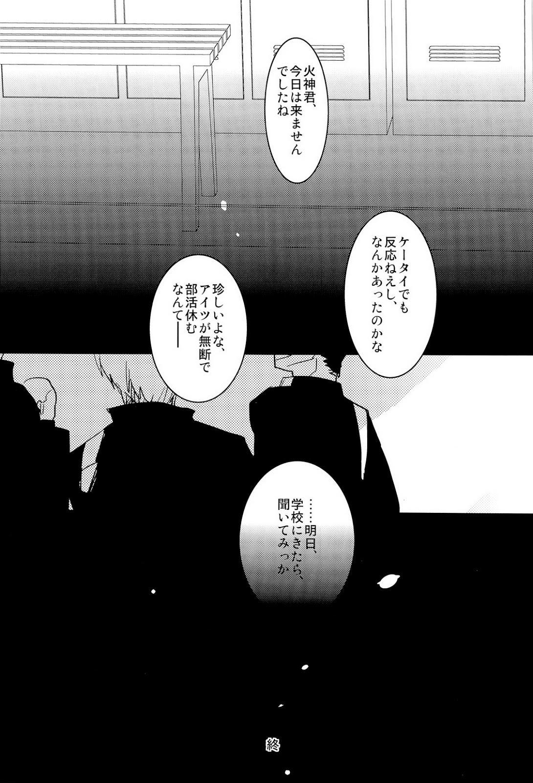 Kabejiri Hon - DK Fuck 34