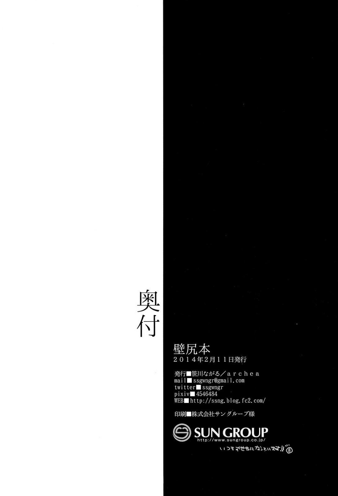Kabejiri Hon - DK Fuck 37