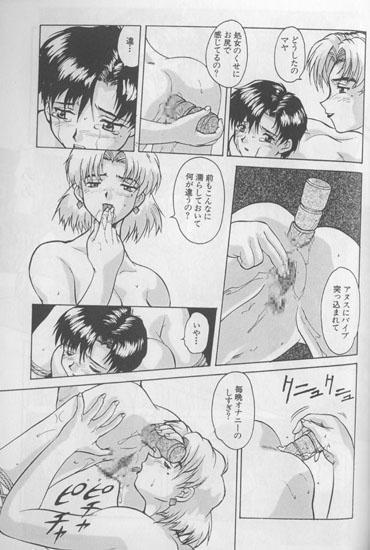 Uchuu Eva Daisensou 3
