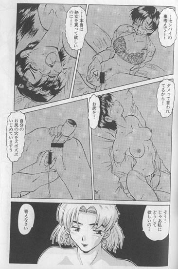 Uchuu Eva Daisensou 5