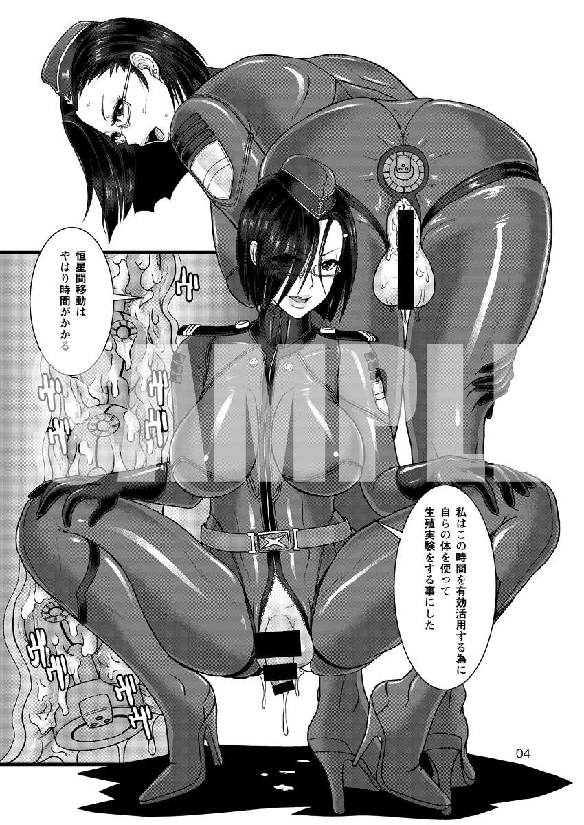 (C88) [SERIOUS GRAPHICS (ICE)] ICE BOXXX 16 / IZUMO PROJECT (Space Battleship Yamato 2199) SAMPLE 2