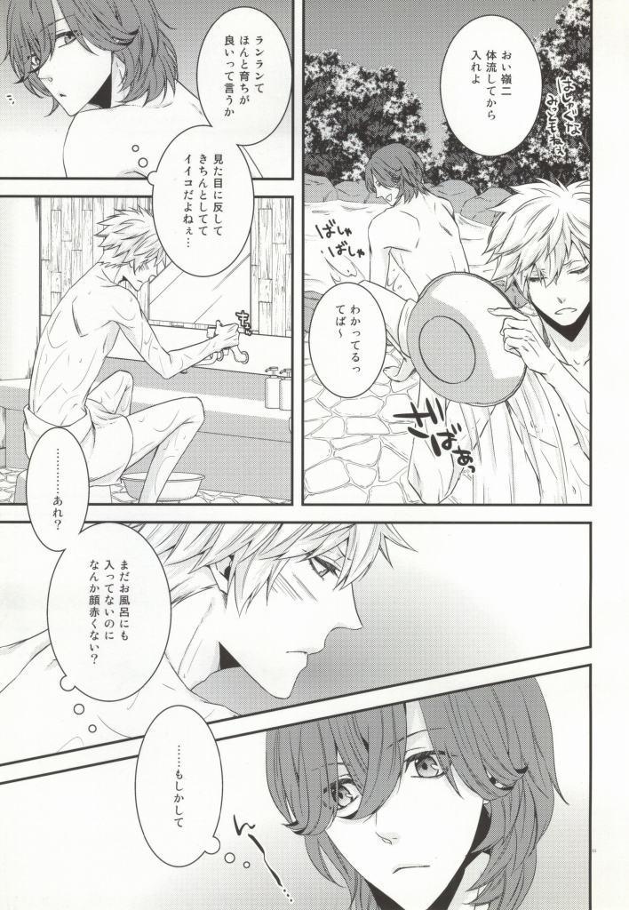 (Pre★Con 2) [cache-cache (Natsume)] 8-wa ReiRan-chan no Are na Hon. (Uta no Prince-sama) 9