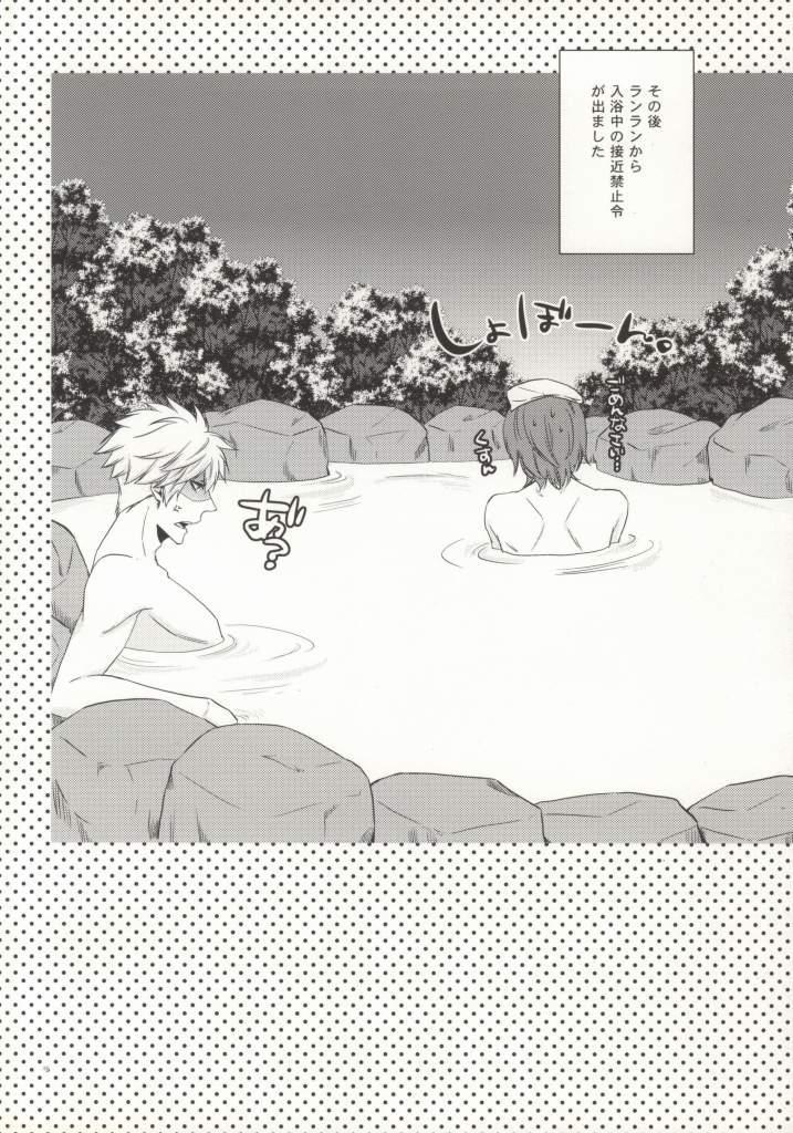 (Pre★Con 2) [cache-cache (Natsume)] 8-wa ReiRan-chan no Are na Hon. (Uta no Prince-sama) 16