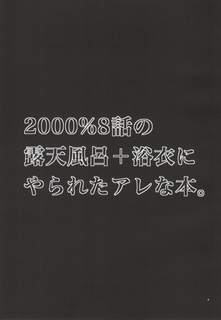(Pre★Con 2) [cache-cache (Natsume)] 8-wa ReiRan-chan no Are na Hon. (Uta no Prince-sama) 1