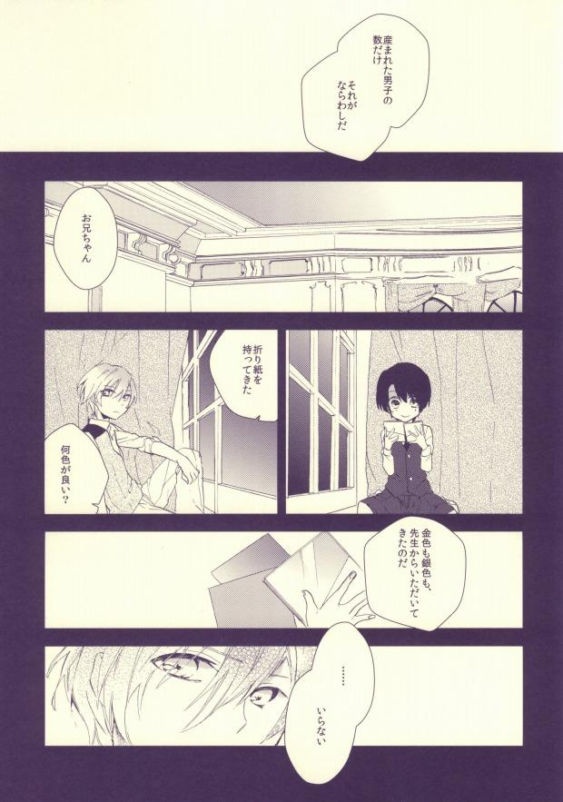 Usotsuki no Paradox 9