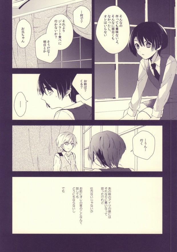 Usotsuki no Paradox 10