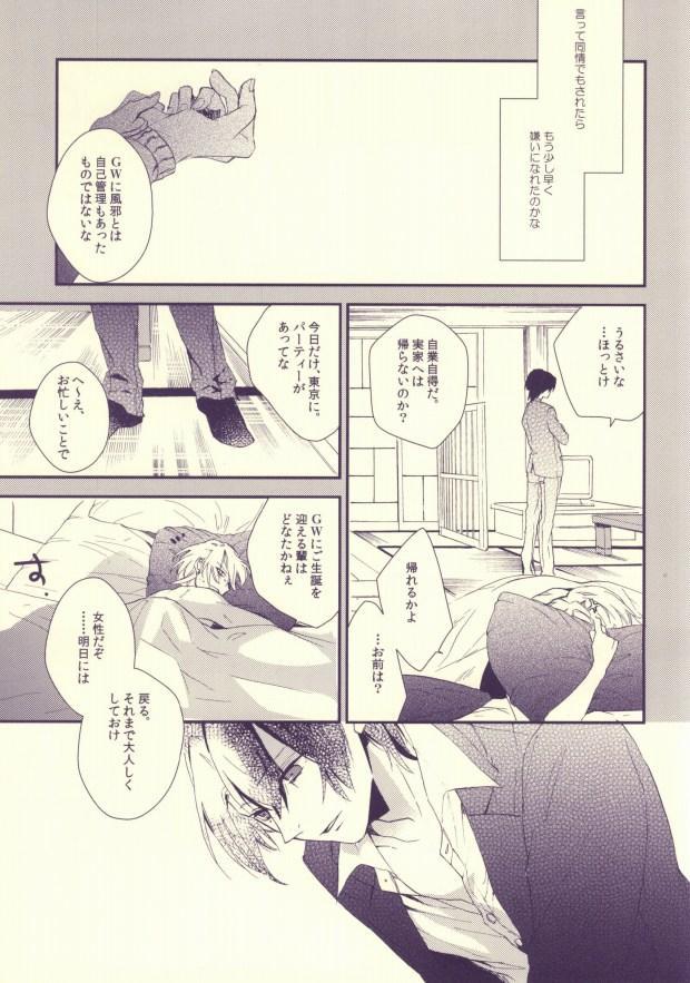 Usotsuki no Paradox 11