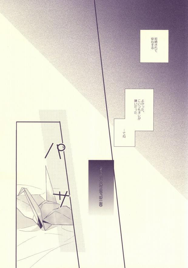 Usotsuki no Paradox 13