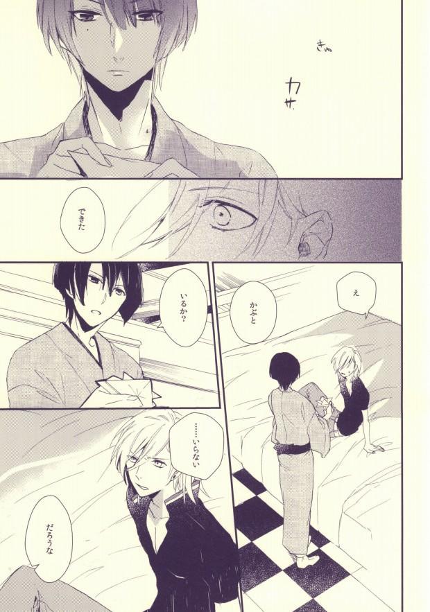 Usotsuki no Paradox 15