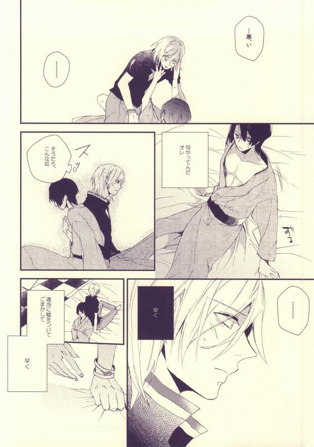 Usotsuki no Paradox 22