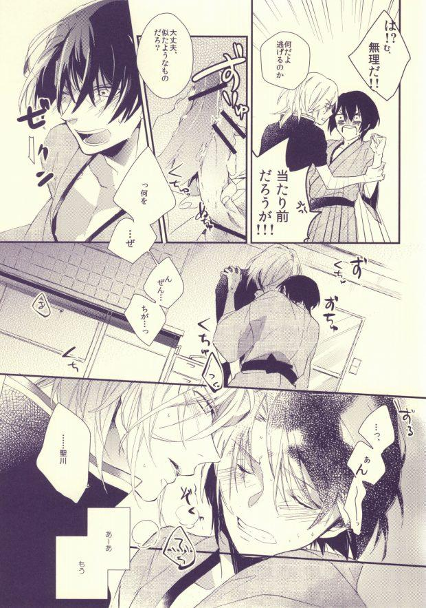 Usotsuki no Paradox 27