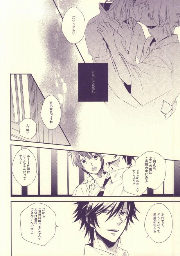 Usotsuki no Paradox 28