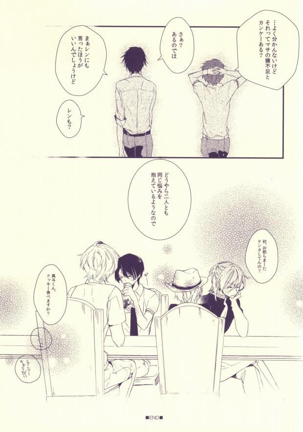 Usotsuki no Paradox 29