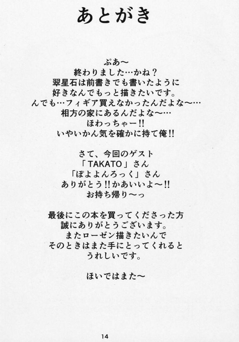 Suisei Trick 12